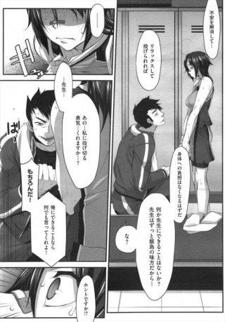 【エロ漫画】調子の悪い女子ソフトボール部のエースが顧問の男性教師と中出し セックスしてるよwww【無料 エロ同人】