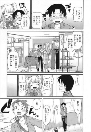 【エロ漫画】隣のお姉さんがデートの練習をしてくれてパイパンおマンコを見せ てくれると興奮してセックスする!【無料 エロ同人】