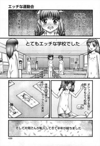 【エロ漫画】スケベな学校で行われる運動会は生徒達が裸になってエッチな競技 をする!【KEN エロ同人】