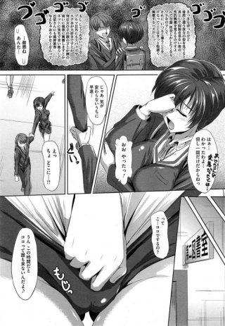 【エロ漫画】水泳部に所属するナイスバディな彼女は彼氏に言われてブルマでセ ックスすることになってしまい…!?【無料 エロ同人】