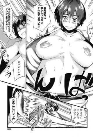 【エロ漫画】巨乳空手少女がおっぱいポロリをして興奮した男子にパンツを脱が されてセックスしてしまう!【無料 エロ同人】