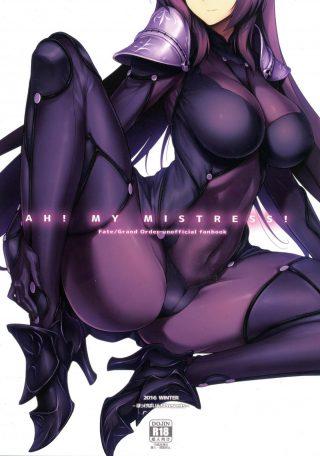【Fate/Grand Order】マスターが童貞だということを知ったスカサハ師匠 がマスターを筆おろししてあげちゃうwwwww【エロ同人誌】