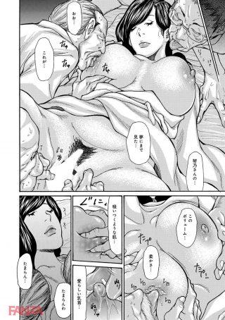 寝ている間にキモオヤジ達に輪姦されてしまった未亡人の末路が….。【 エロ漫画:眠らされ犯された巨乳未亡人:葵ヒトリ】