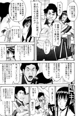 【エロ漫画】女子校生がエッチな校長先生の命令で男子生徒たちにおっぱい揉ま れちゃったり…【無料 エロ同人】