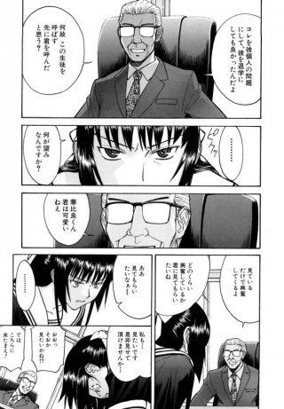 【エロ漫画】女子校生がエッチな校長先生に陵辱されチンコ咥えさせられ口内射 精されちゃったり…【無料 エロ同人】