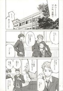 【エロ同人誌】上手く笑うことができない巨乳眼鏡っ子JKが男子に告白さ れて放課後の教室でセックスしちゃう!【無料 エロ漫画】
