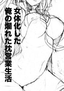 【エロ同人誌】女体化して枕営業してたら誰かにされる前に後ろのバージンがほ しいって言われてアナルファックされちゃうアイドルw【無料 エロ漫画 】
