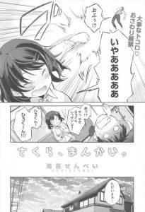 【エロ漫画】自分のマンコに自信がなくてなかなか彼氏とセックスできないJK が『見られなければいいじゃん!』と目隠しプレイに挑戦します【無料  エロ同人】