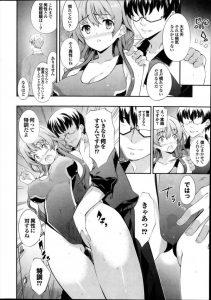 【エロ漫画】男性の視線が気になるならセックスで異性に対する訓練すれば問題 ないんだってさ【無料 エロ同人】