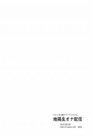 【エロ同人誌】全裸になってオナニーしてる姿をエロ配信しちゃう外国人で貧乳 少女のアリーチャちゃんww【無料 エロ漫画】