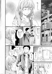 【エロ漫画】中出しされてしまう女の子。レイプされてしまったというよりは無 防備に一人暮らしの男の部屋にあがってきたお姉さんが犯されちゃう♪【無料  エロ同人】