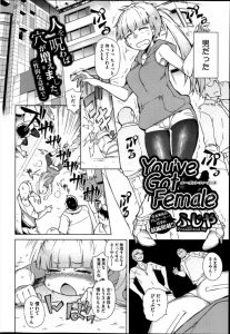 【エロ漫画】男から女になったら親友に次々とエロいお願いをされちゃう【無料  エロ同人】