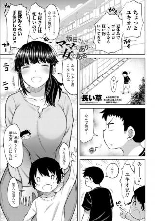 少年チンポと不倫セクロスで逝き乱れる淫乱妻の痴態がこちら♪【エロ漫画: 坂田さんはママであり…女である:長い草】