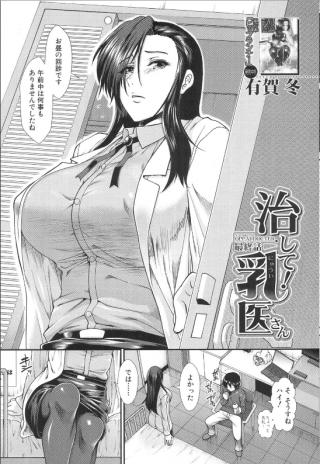 患者にレイプされてしまった女医さんが何を思ったのか責任を取るハメになり… ♪【エロ漫画:治して!乳医さん 〈最終話〉:有賀冬】