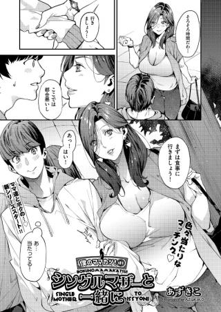 シングルマザーに童貞チンポを食べられちゃうとか…裏山www【エロ漫画: シングルマザーと一緒に 僕のママカツ! (1):あ ずきこ】