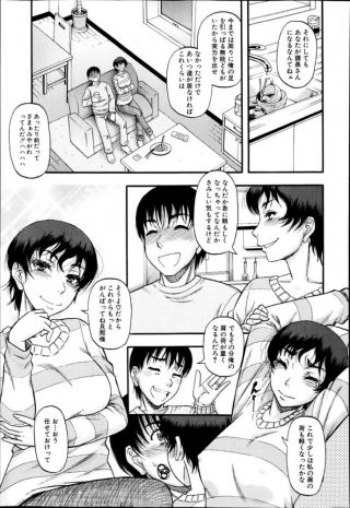 【エロ漫画】自宅に帰ると妻が男達に無理矢理挿入されレイプ状態!【無料  エロ同人】