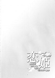 【エロ同人 ラブライブ!】セックスがマンネリ化してアナル調教さ れちゃう西木野真姫!!【無料 エロ漫画】