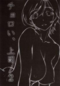 【エロ同人誌】上司の巨乳OLに酔った勢いでホテルに誘われて中出しセッ クスしちゃったww【無料 エロ漫画】