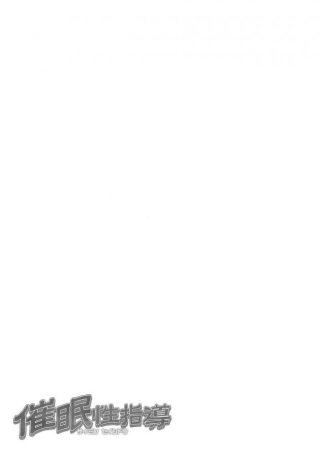 【エロ同人誌】催眠で後輩のオタク男子にチンポ奴隷にされちゃう女子校生wほ ぉら先輩ん大好きな勃起チンポですよ?【無料 エロ漫画】