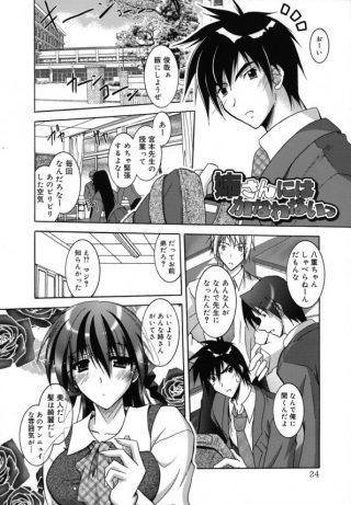 【エロ漫画】弟が大好きな姉は弟を学校の屋上まで連れて行きフェラチオしちゃ う!【無料 エロ同人】