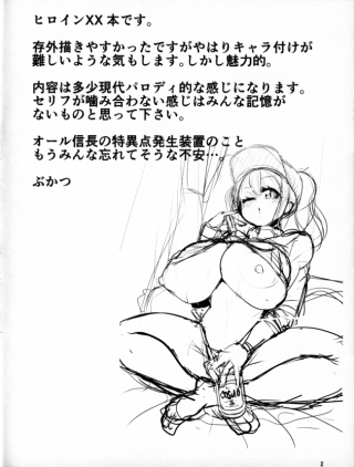 【エロ同人 FGO】巨乳OLの謎のヒロインXXが年下イケメン彼 氏なマスターと付き合って水着やバニーガールのコスプレでスカトロセックスま でw【無料 エロ漫画】