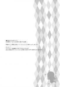 【エロ同人 ごちうさ】チノちゃんと入れ替わってセックスまでしてしま った男www【無料 エロ漫画】