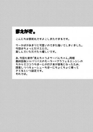 【エロ同人 けものフレンズ】ふたなりサーバルちゃんがカバンちゃんと レズエッチしちゃうw【無料 エロ漫画】