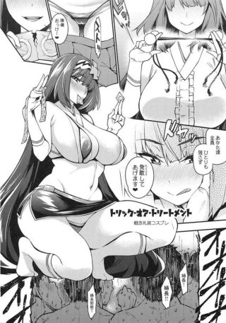 【エロ同人 FGO】スタイル抜群の刑部姫が輪姦しているうちに爆乳むちむ ち女子になってしまいエッチなカラダで複数プレイを続ける!【無料 エ ロ同人】