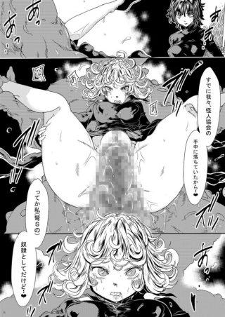 【エロ同人 ワンパンマン】姉の戦慄のタツマキがバックで凌辱レイプさ れている姿を見せつけられる地獄のフブキ!【無料 エロ漫画】