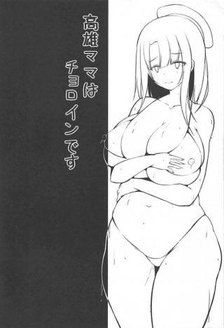 【エロ同人 艦これ】ショタ提督が爆乳お姉さんの高雄に授乳手コキで性 処理してもらってセックスまでしてるよww【無料 エロ漫画】