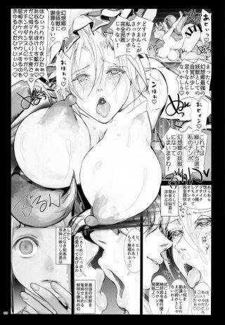 【エロ同人 東方】八雲藍のエッチな姿が満載の合同誌後編!【無料  エロ漫画】