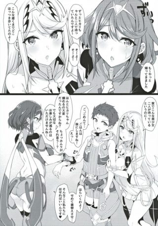 【エロ同人 ゼノブレイド】ホムラとヒカリが帰ってきたレックスの服を 脱がせて3Pセックスしちゃうwww【無料 エロ漫画】