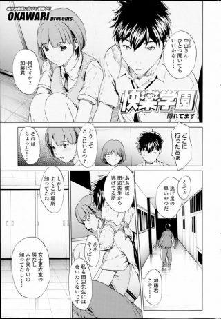 【エロ漫画】学校で先生から隠れながら用具室でセックスしちゃうJKと男子w 【無料 エロ同人】