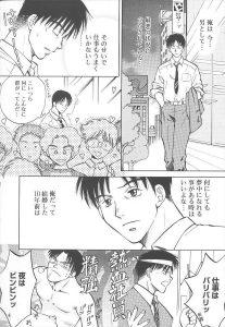 【エロ漫画】俺は今、男として最悪の状況に立たされている。そのせいで仕事も うまくいかない…【無料 エロ同人】