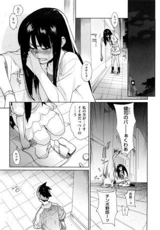 【エロ漫画】酔いつぶれてしまった見知らぬ女性を拾い上げて自宅に呼んじゃう !【無料 エロ同人】