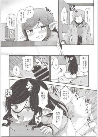 【エロ同人 グラブル】帰宅するとアルルがいて下半身丸出しの彼女とバ ックで中出しセックスするグランww【無料 エロ漫画】