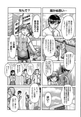 【エロ漫画】幼児体型で童顔な33歳のOLは部下の尻ぬぐいに向かうも子 供と間違えられるw【無料 エロ同人】