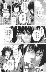 【エロ漫画】JKが彼氏に強引に手を繋がれて自宅に招かれてパイパンマンコに おちんぽ挿入されちゃうww【無料 エロ同人】