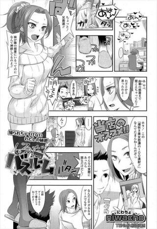 【エロ漫画】お風呂でバイブを使ってオナニーしていると兄の友達が入ってきち ゃうw【無料 エロ同人】