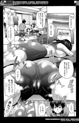 【エロ漫画】練習後に先生にマッサージされる女子ラクロス部員のJK、な んで私の体ってこんなに感じやすいのよ…?【無料 エロ同人】