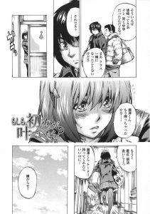 【エロ漫画】誰もいない学校でパンツ越しに彼女のマンコをクンニしてセックス しちゃう男子ww【無料 エロ同人】
