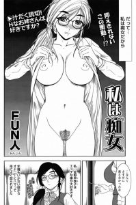 【エロ漫画】同僚の男の子に告白された巨乳OLはセックス大好きな痴女で したwwwwww【無料 エロ同人】