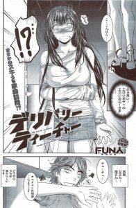 【エロ漫画】両親が旅行にでかけたスキにデリヘルを呼んでチェンジしまくった ら担任の巨乳眼鏡っ子女教師が現れたww【無料 エロ同人】