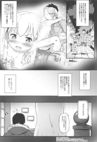 【エロ同人 ごちうさ】ロリ貧乳なチノちゃんと入れ替わってフェラされ て口内射精!騎乗位でセックス!【無料 エロ漫画】