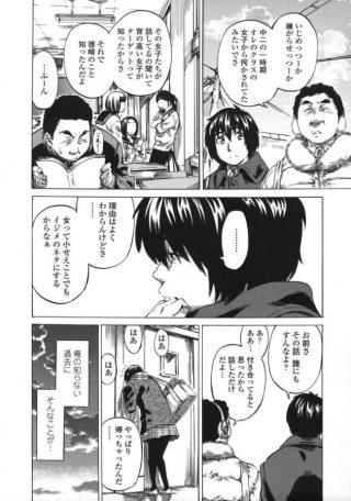 【エロ漫画】誰もいない学校で巨乳パイパンJKが彼氏とイチャラブセック スしちゃってるよwww【無料 エロ同人】