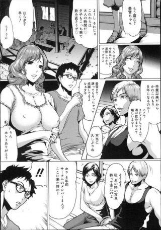 【エロ漫画】巨乳な妻が元カレに目の前で抱かれているのにドMすぎて助 けられない男wwwww【無料 エロ同人】