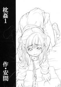 【エロ同人誌】なかなか役がもらえない子役の貧乳幼女が枕営業しちゃうwww 【無料 エロ漫画】