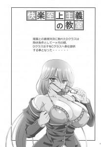 【エロ同人 よう実】爆乳眼鏡っ子の佐倉愛里に自ら胸を出させる羞恥さ らさせて胸を揉んでフェラをさせて…【無料 エロ漫画】