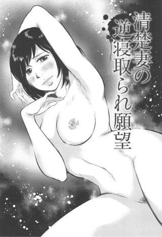 【エロ漫画】夫婦でセックスをしていると朋美は和樹にホテルに他の女性を呼ん でNTRている和樹が見たいと言う。【無料 エロ同人】