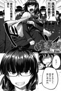 【エロ漫画】みんなから恐れられてる風紀委員長の巨乳眼鏡っ子JKが没収 したエロ本でオナニーしてるよww【無料 エロ同人】